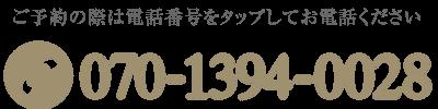TEL.070-1394-0028